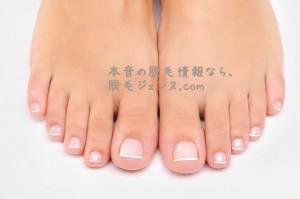 毛深い足の指のムダ毛を処理する方法について