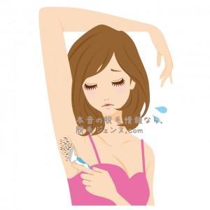 カミソリでワキの脱毛をしている女性、多いですが、そのしこ処理がメラニン色素を生成してワキの黒ずみの原因になるかも?!