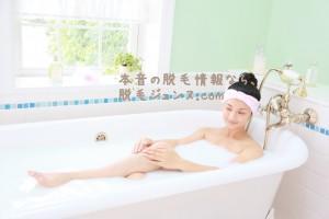 自己処理する為に入浴でお肌を柔らかくする