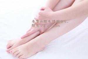 足のカミソリ負けを隠すタイトル画像