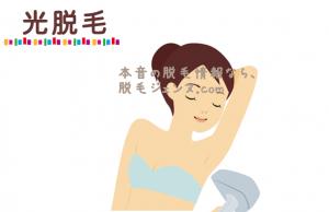 光脱毛=フラッシュ脱毛の欠点と利点の解説