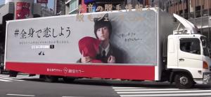 銀座カラーの広告宣伝に使っているトラック