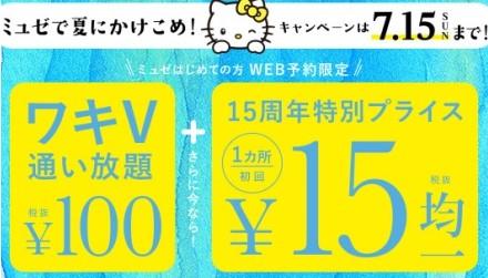 ミュゼ15円均一,100円でV+ワキ