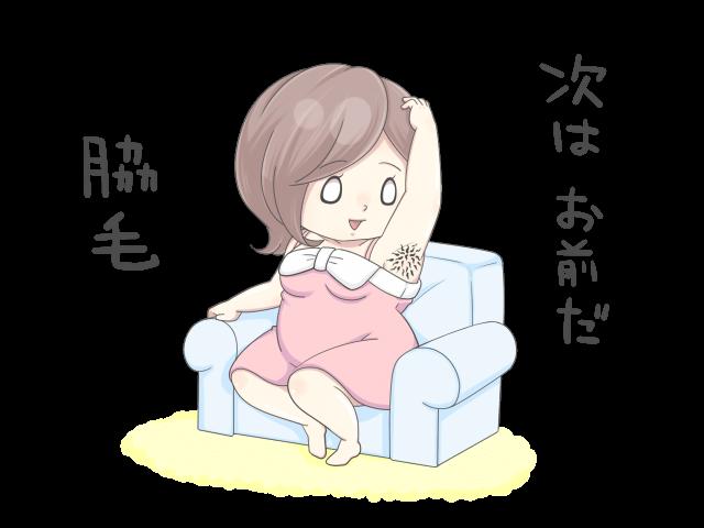 脇毛を脱毛する女性