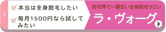 脱毛掛け持ちラヴォーグバナー1500円