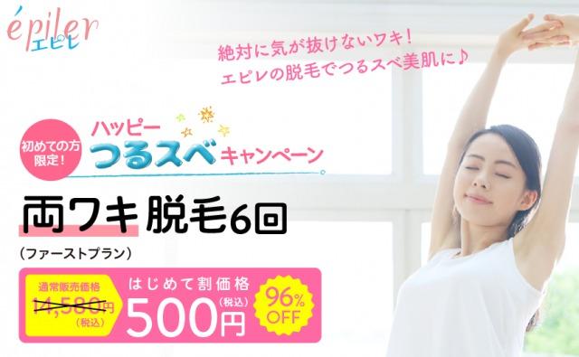 エピレの500円脇バナ-