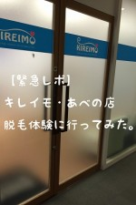 キレイモの脱毛体験・緊急レポ!!【完全保存版】