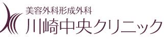 川崎中央クリニック