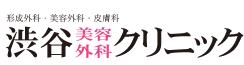 渋谷美容外科