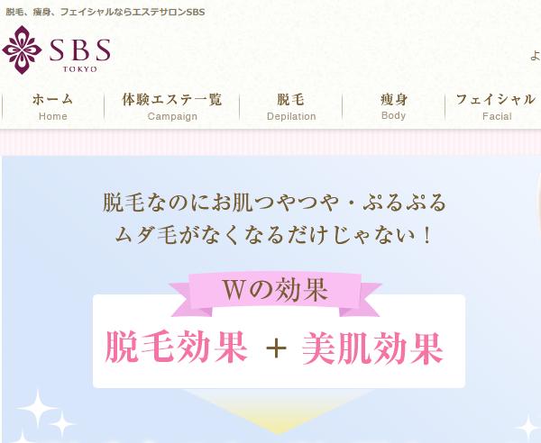 SBS TOKYO(SBS GRACE)