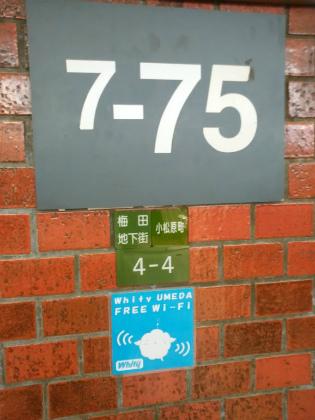 7-75と番地が書かれた標識