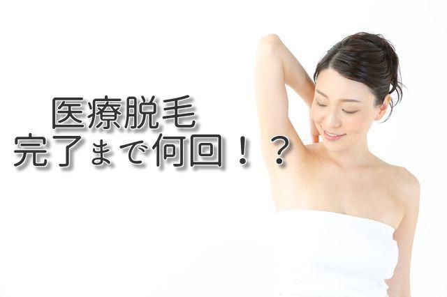 医療脱毛回数 (3)