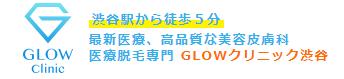 GLOWC Clinic (1)