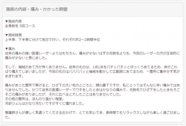 KM新宿クリニック女性脱毛の口コミ評判