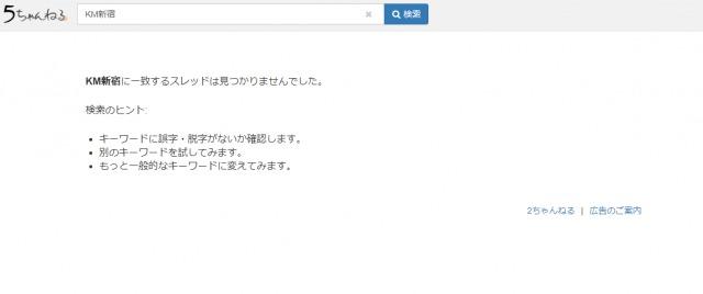 KM新宿クリニックの脱毛2ちゃんねる検索
