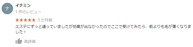GLOWクリニック渋谷 Google 検索2