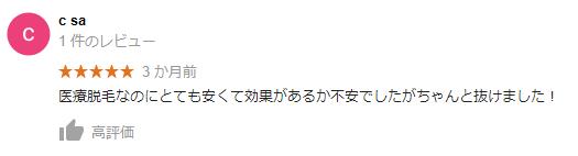 GLOWクリニック渋谷 Google 検索