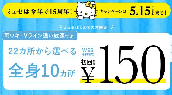 ミュゼの5/15までの150円キャンペーン