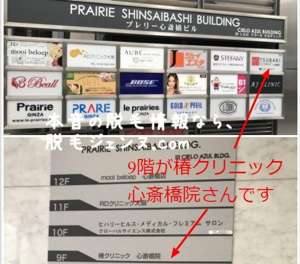 椿クリニック心斎橋院はこのビルの9階