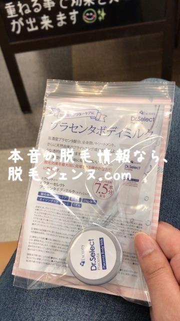 椿クリニック心斎橋脱毛アフターフォロー