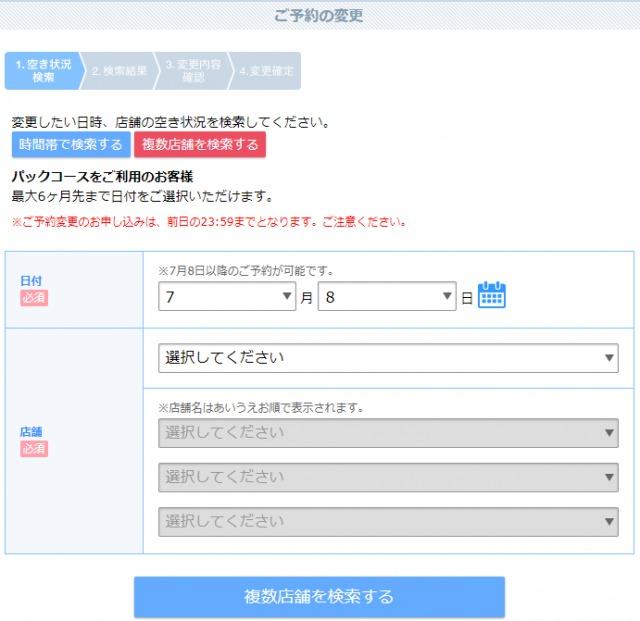 s_キレイモ 予約 複数店舗検索