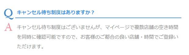 s_キレイモ 予約 キャンセル待ち