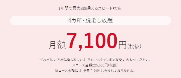銀座カラーVIO脱毛通い放題201806 22万円