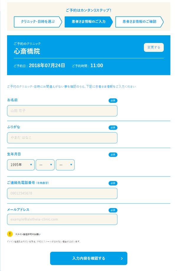 アリシアクリニック-無料カウンセリング予約フォーム 2-2