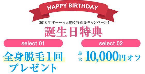 アリシアクリニック・誕生日特典3