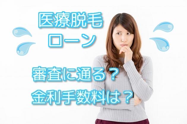 医療脱毛のローン|審査通る人通らない人・金利手数料0円で損する?