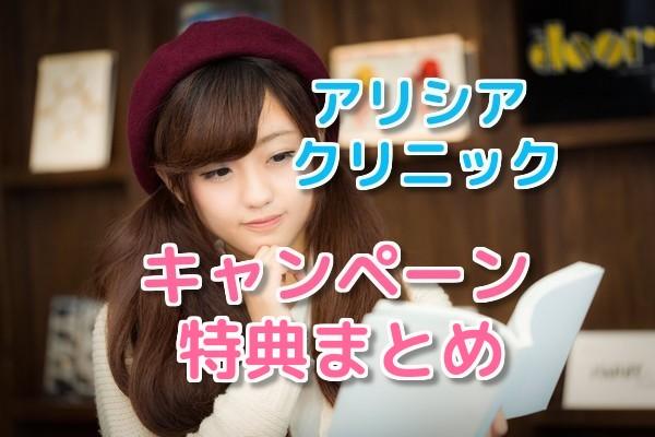 アリシアクリニックのキャンペーン・特典まとめ【使わなきゃ損!】