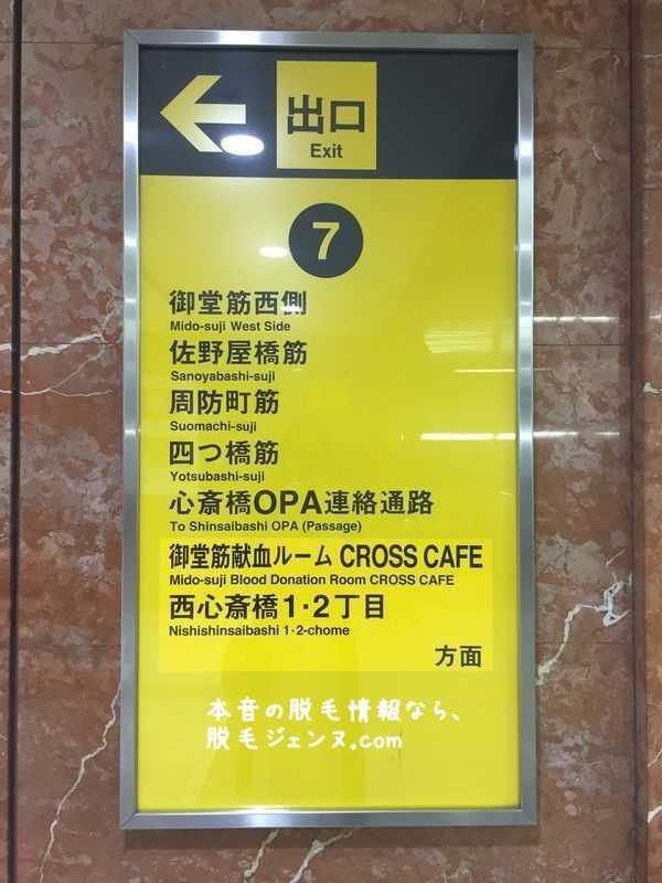 アリシアクリニック カウンセリング アクセス1改