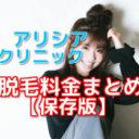 アリシア 料金 アイキャッチ2