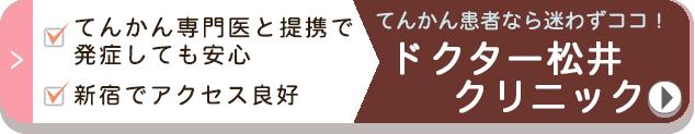 てんかん脱毛ドクター松井文末バナー