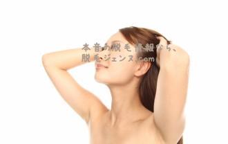 脇を綺麗に脱毛する方法を徹底的に大解説!