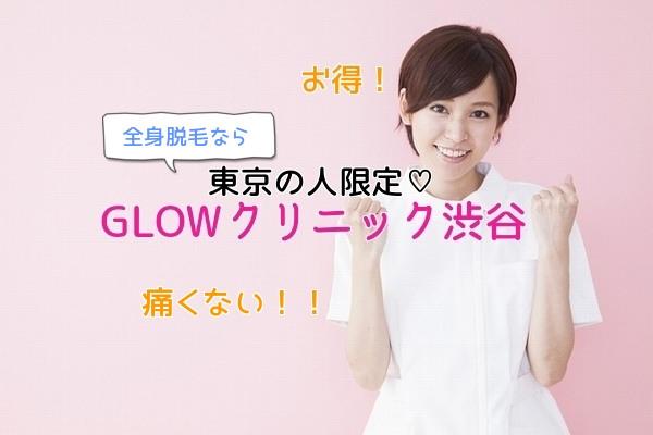 アイキャッチ2GLOWクリニック渋谷