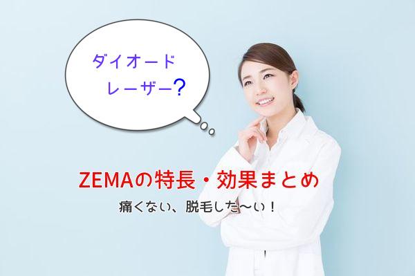 ZEMAアイキャッチ3